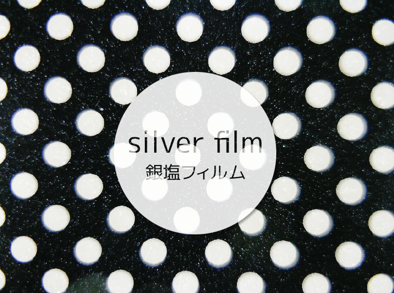 銀塩フィルム
